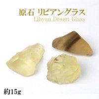 原石 リビアングラス 約15g 1個 エジプト産 ポジティブ 直感力 ヒーリング 天然石 品番:13998