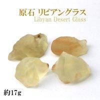 原石 リビアングラス 約17g 1個 エジプト産 ポジティブ 直感力 ヒーリング 天然石 品番:14000