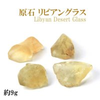 原石 リビアングラス 約9g 1個 エジプト産 ポジティブ 直感力 ヒーリング 天然石 品番:13992