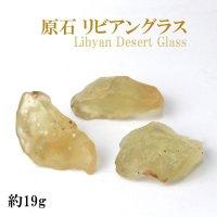 原石 リビアングラス 約19g 1個 エジプト産 ポジティブ 直感力 ヒーリング 天然石 品番:14001