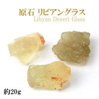 原石 リビアングラス 約20g 1個 エジプト産 ポジティブ 直感力 ヒーリング 天然石 品番:14002