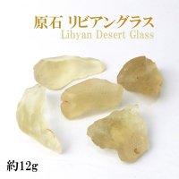 原石 リビアングラス 約12g 1個 エジプト産 ポジティブ 直感力 ヒーリング 天然石 品番:13995