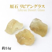 原石 リビアングラス 約14g 1個 エジプト産 ポジティブ 直感力 ヒーリング 天然石 品番:13997