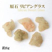 原石 リビアングラス 約8g 1個 エジプト産 ポジティブ 直感力 ヒーリング 天然石 品番:14021