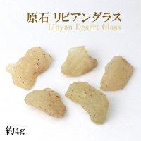 原石 リビアングラス 約4g 1個 エジプト産 ポジティブ 直感力 ヒーリング 天然石 品番:14017