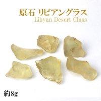 原石 リビアングラス 約8g 1個 エジプト産 ポジティブ 直感力 ヒーリング 天然石 品番:14004