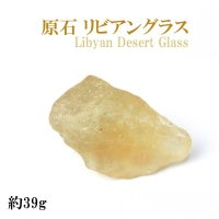 原石 リビアングラス 約39g 1個 エジプト産 ポジティブ 直感力 ヒーリング 天然石 品番:14032