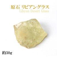 原石 リビアングラス 約30g 1個 エジプト産 ポジティブ 直感力 ヒーリング 天然石 品番:14030