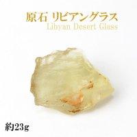 原石 リビアングラス 約23g 1個 エジプト産 ポジティブ 直感力 ヒーリング 天然石 品番:14026