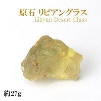 原石 リビアングラス 約27g 1個 エジプト産 ポジティブ 直感力 ヒーリング 天然石 品番:14028