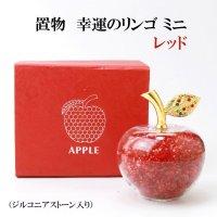 置物 幸運のリンゴ CZ レッド 赤 ミニサイズ ジルコニアストーン 風水 開運 幸福 幸運 金運 運気上昇 幸運のアップル 彫り物 品番: 14035