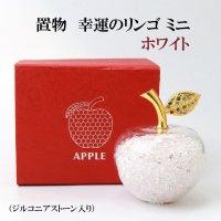 置物 幸運のリンゴ CZ ホワイト 白 ミニサイズ ジルコニアストーン 風水 開運 幸福 幸運 金運 運気上昇 幸運のアップル 彫り物 品番: 14038
