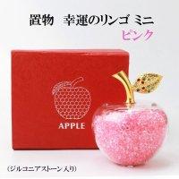 置物 幸運のリンゴ CZ ピンク 桃 ミニサイズ ジルコニアストーン 風水 開運 幸福 幸運 金運 運気上昇 幸運のアップル 彫り物 品番: 14041