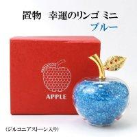 置物 幸運のリンゴ CZ ブルー 青 ミニサイズ ジルコニアストーン 風水 開運 幸福 幸運 金運 運気上昇 幸運のアップル 彫り物 品番: 14039