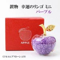 置物 幸運のリンゴ CZ パープル 紫 ミニサイズ ジルコニアストーン 風水 開運 幸福 幸運 金運 運気上昇 幸運のアップル 彫り物 品番: 14040