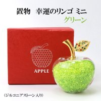置物 幸運のリンゴ CZ グリーン 緑 ミニサイズ ジルコニアストーン 風水 開運 幸福 幸運 金運 運気上昇 幸運のアップル 彫り物 品番: 14037