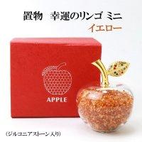 置物 幸運のリンゴ CZ イエロー 黄 ミニサイズ ジルコニアストーン 風水 開運 幸福 幸運 金運 運気上昇 幸運のアップル 彫り物 品番: 14036