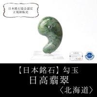 【日本銘石】勾玉 日高翡翠 〈北海道〉 約31×20×12mm 知惠 長寿 飛躍 品番:14104