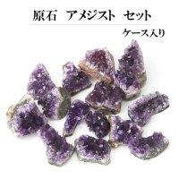 原石 アメジストクラスター セット ウルグアイ産 約15個入り ケース入り 癒し 浄化 パープル 置物 天然石 品番:14123