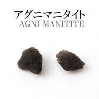 原石 アグニマニタイト 約1.5g前後 インドネシア産 勇気 回復 癒し レア 置物 品番:14181