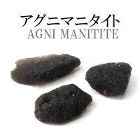 原石 アグニマニタイト 約11gから15g インドネシア産 勇気 回復 癒し レア 置物 品番:14183