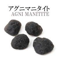 原石 アグニマニタイト 約16gから20g インドネシア産 勇気 回復 癒し レア 置物 品番:14184