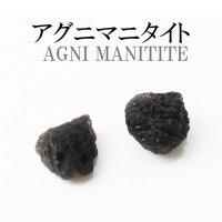 原石 アグニマニタイト 約6gから10g インドネシア産 勇気 回復 癒し レア 置物 品番:14182