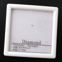 ルース ダイヤモンド ラウンド 約2.5mm ホワイト カラー アフリカ産 金剛石 愛 美 金運 パーツ 品番: 14204