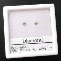 ルース ダイヤモンド ラウンド 約2.5mm 0.12ct アフリカ産 金剛石 愛 美 金運 パーツ 品番: 14206