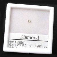 ルース ダイヤモンド ラウンド 約2.5mm 0.06ct アフリカ産 金剛石 愛 美 金運 パーツ 品番: 14205