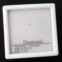 ルース ダイヤモンド ラウンド 約1.6mm ホワイト カラー アフリカ産 金剛石 愛 美 金運 パーツ 品番: 14202