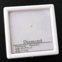 ルース ダイヤモンド ラウンド 約3mm ホワイト カラー アフリカ産 金剛石 愛 美 金運 パーツ 品番: 14207