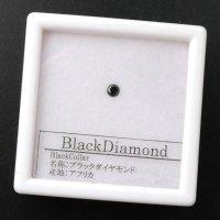 ルース ブラックダイヤモンド ラウンド 約2.5mm アフリカ産 愛 美 金運 パーツ 品番: 14208