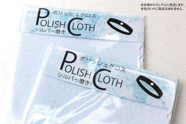 画像2: ポリッシュクロス シルバー磨き POLISH CLOTH 1枚 約7.8×7.8cm 品番: 14212