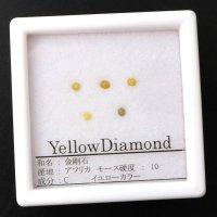 ルース イエローダイヤモンド 約1mmから1.2mm アフリカ産 金剛石 愛 美 金運 パーツ 品番: 14209