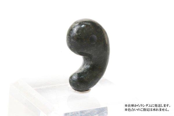 画像3: 【日本銘石】勾玉 大和光石 〈宮崎県〉 約20.5×13×8mm 健康 浄化 厄除け 品番:14227