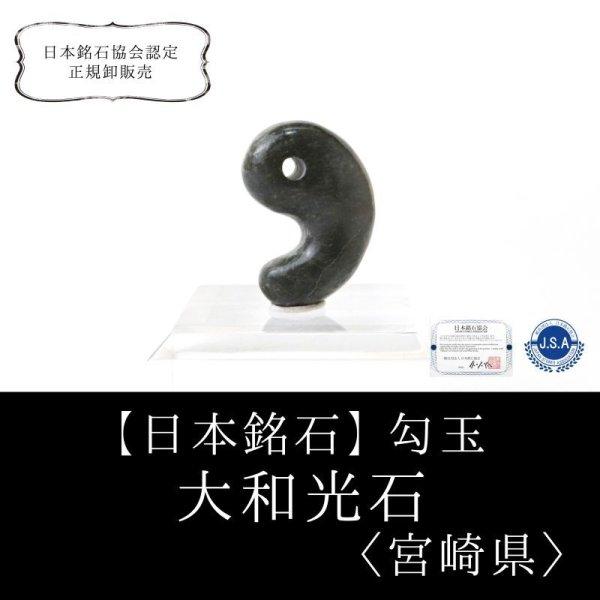 画像1: 【日本銘石】勾玉 大和光石 〈宮崎県〉 約20.5×13×8mm 健康 浄化 厄除け 品番:14227