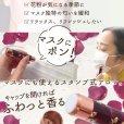 画像2: ハーバリウム アロマ スタンプ ローズ 金箔 ドライフラワー 交換用印面1個付き 日本製 マスク 花粉症  リラックス 品番:14235 (2)