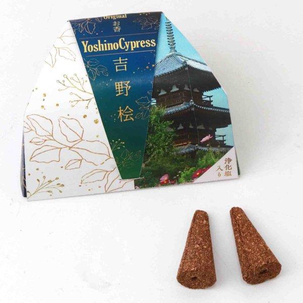 画像1: お香 吉野桧 Yosino Cypress コーンタイプ 5本入り 日本製 オリジナル製品 浄化塩入り 浄化 ストレス軽減 精神的な強さ 高貴 品番:14230