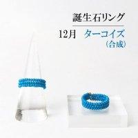 リング 指輪 バースデー 12月 合成ターコイズ 形状記憶 約3mm 3連 誕生石リング 天然石 ジュエリー 品番: 14110