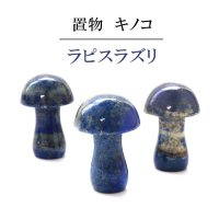 置物 彫り物 キノコ ラピスラズリ 直感力 判断する力 インテリア 天然石 品番:14310