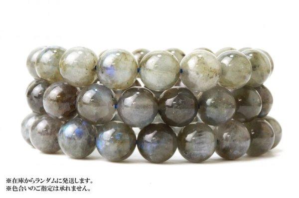 画像4: ブレス ラブラドライト 丸 約11.5mm マダガスカル産 自由 夢 ヒーリング 天然石 品番:14324