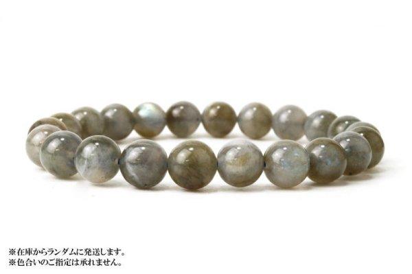 画像4: ブレス ラブラドライト 丸 約8.5mm マダガスカル産 自由 夢 ヒーリング 天然石 品番:14322