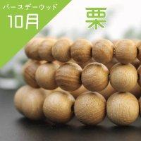 【バースデーウッド】10月の誕生木 栗(くり) 8mm  品番: 3718