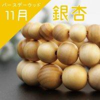 【バースデーウッド】11月の誕生木 銀杏(いちょう) 8mm  品番: 6070