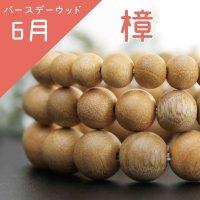 【バースデーウッド】6月の誕生木 樟(くすのき) 10mm  品番: 7081