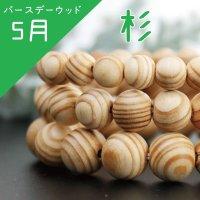 【バースデーウッド】5月の誕生木 杉(すぎ) 10mm  品番: 7499