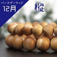 【バースデーウッド】12月の誕生木 樅(もみ) 10mm  品番: 5709