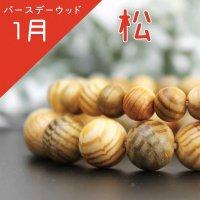【バースデーウッド】1月の誕生木 松(まつ) 8mm  品番: 9579