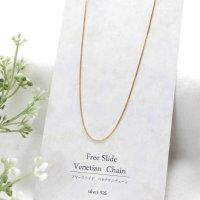フリースライド ベネチアンチェーン ネックレス(silver925)ゴールド  品番: 8907